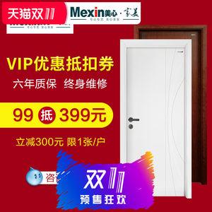 Mexin美心木门 实木复合卧室门房门厨卫推拉室内门套装门全屋定制