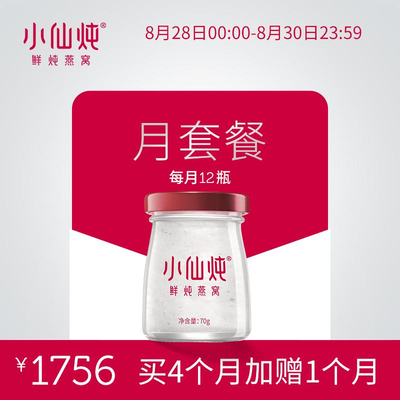 小仙炖鲜炖燕窝月套餐70g*12瓶孕妇食品正品燕窝即食礼盒