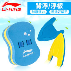 Li Ning children's back float swimming float children's back floating back plate floating plate triangle board beginners learning swimming equipment