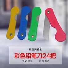 裁纸刀割刀 割快递单小刀 塑料柄削笔刀 24把学生削铅笔刀 美工刀