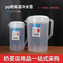 进口 5L塑料冷水壶/量水杯大容量带刻度凉水壶 耐热 家庭5000ml