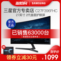 Samsung Display official 27-inch surface screen C27F396FHC curvature desktop computer screen PS4