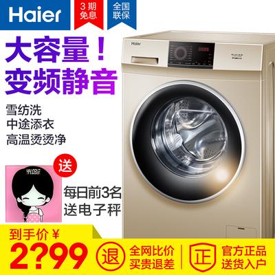Haier/海尔G100818BG洗衣机小型全自动10公斤大容量家用变频滚筒排行榜