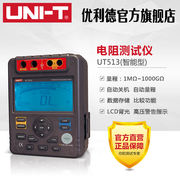 Uni-UT511/UT513 insulation resistance tester digital high-voltage megohmmeter 2500V shake table 5000V