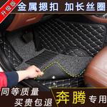 一汽奔腾新X40 X80 B50 B30 B70 B90专用全包围皮革汽车脚垫双层