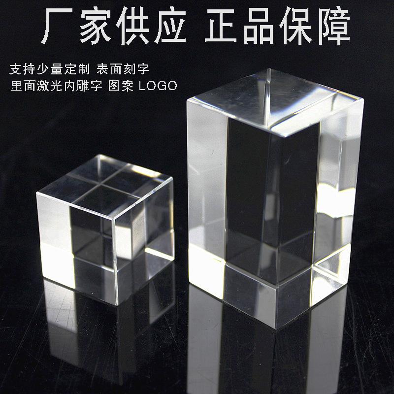 可定做尺寸K9人造水晶方體玻璃底座噴砂刻字彩印3D激光內雕白胚
