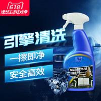 优贝发动机外部翻新剂汽车机舱清洗剂引擎外表线路保护保养清洁剂