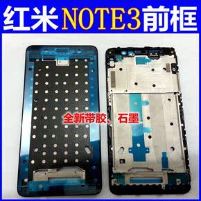 小米5X MAX2红米3S 4A  note3 4X 手机前框中框原装屏幕边框前壳