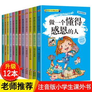 成长不再烦恼全套12册励志小说小学生课外阅读书籍一 二三四 五年级课外书经典必读儿童故事书畅销书6-12周岁少儿读物7-10岁图书