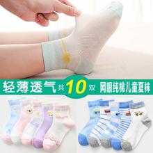 兒童襪子夏季薄款網眼夏天純棉襪男孩女童嬰兒寶寶0-1-3-5-7-9歲