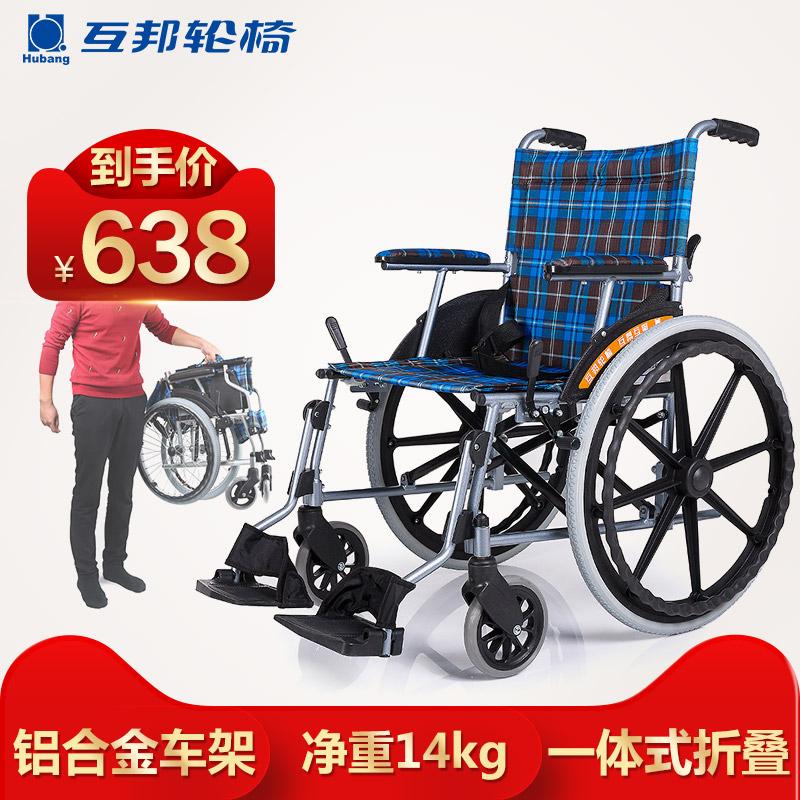 互邦手动轮椅