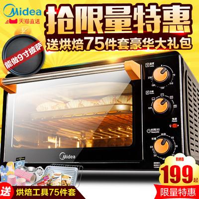 Midea/美的 MG25NF-AD多功能电烤箱家用烘焙蛋糕大容量独立加热