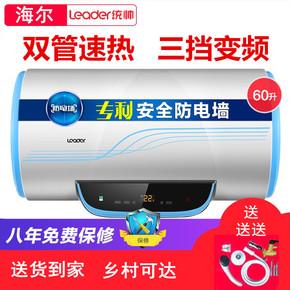 海尔统帅 LEC6002-20Y2 海尔60升电热水器速热恒温储水式家用50升