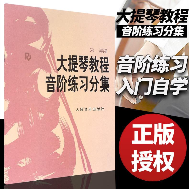 望瀛乐器教材人民音乐出版社大提琴