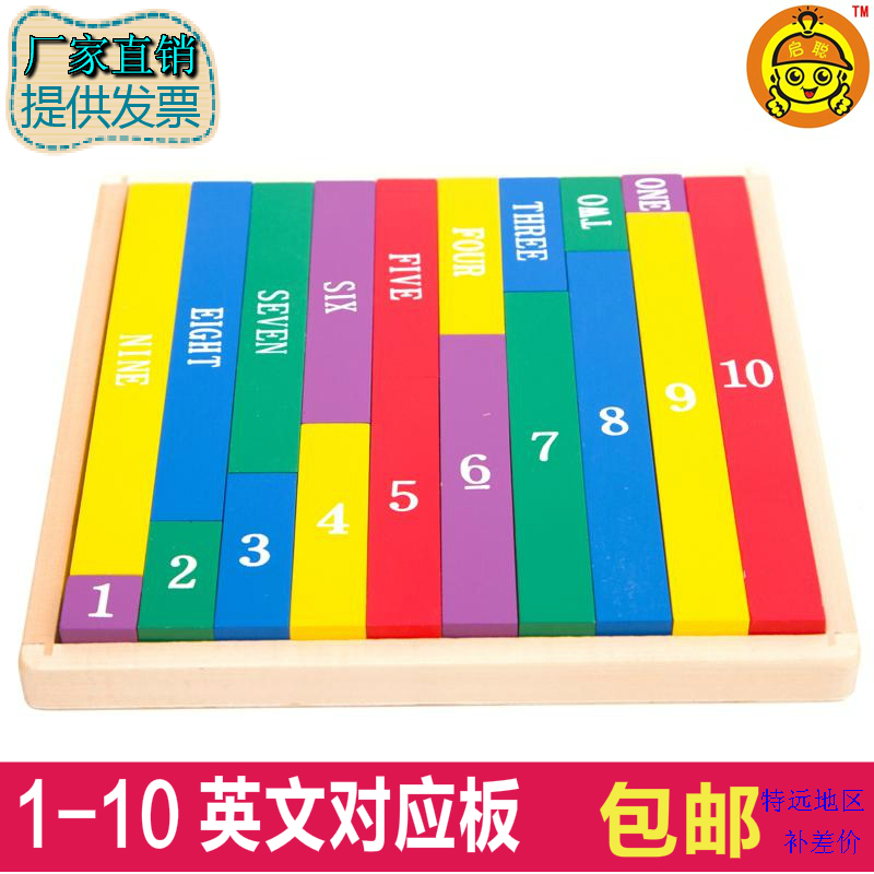 蒙台蒙特索利蒙早教教具Color decimal stick children's educational children number