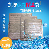 Disposable aluminum foil insulation bag food takeaway lunch box insulation bag refrigerated storage large thick ice bag
