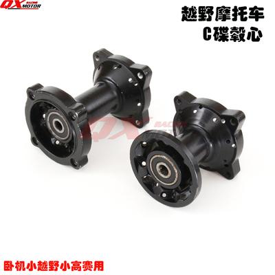 HK160波速尔PH系列越野摩托车小高赛配件轮毂心前后轮C碟轮毂
