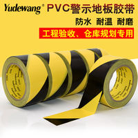 33M471 warning tape PVC black yellow zebra crossing warning landmark stickers ground 5S logo marking floor glue