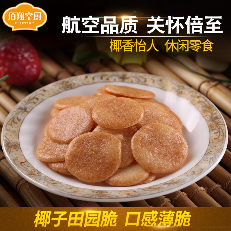 佰翔空厨椰子田园脆轻便包装办公室零食大礼包酥脆小饼干年货特产1元优惠券