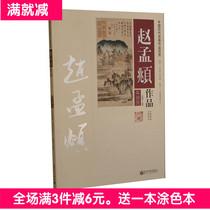 国画写意山水人物书法临摹赏析8开作品精选历代名画名家赵孟�