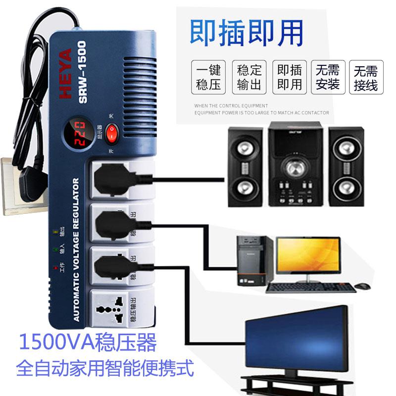 稳压器220v家用小型全自动1500w电视冰箱电脑专用排插式电源插座