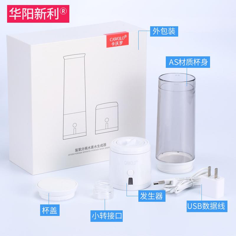 华阳新利富氢水杯水素水杯日本氢氧分离小分子电解弱碱性机生成器