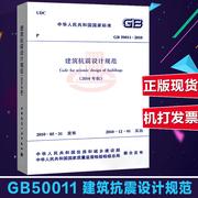 正版现货 GB50011-2010 建筑抗震设计规范2016 修订版 建筑抗震设计规范GB50011-2010 建筑抗震设计规范(2016年版)