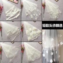 白色2018新款 结婚纱照拍照 新娘头纱韩式珍珠简约唯美婚纱头纱短款