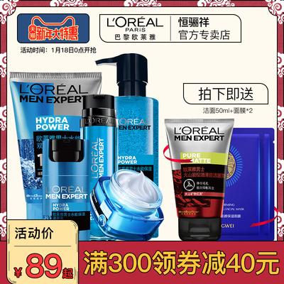 欧莱雅男士水能保湿护肤品套装补水保湿洗面奶爽肤水乳化妆正品