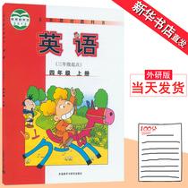 2018小学4四年级上册英语书外研版正版 外语教学与研究出版社教材教科书英语(三年级起点)四年级上册课本 四年级英语书上册外研版