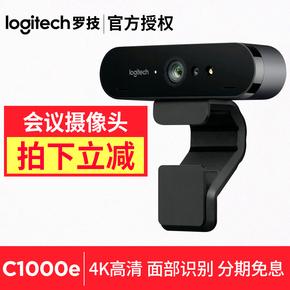 国行罗技C1000e 商务办公视频高清会议培训广角直播高清摄像头