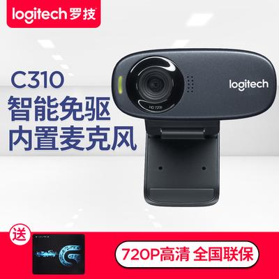 国行罗技C310高清网络摄像头带麦克风视频电脑摄像头智能免驱带麦