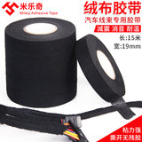 Milucci car harness velvet tape resistant to high temperature noise noise noise over-stick electrical insulation tape black glue cloth package dust elimination of the central control car door body friction noise harness tape