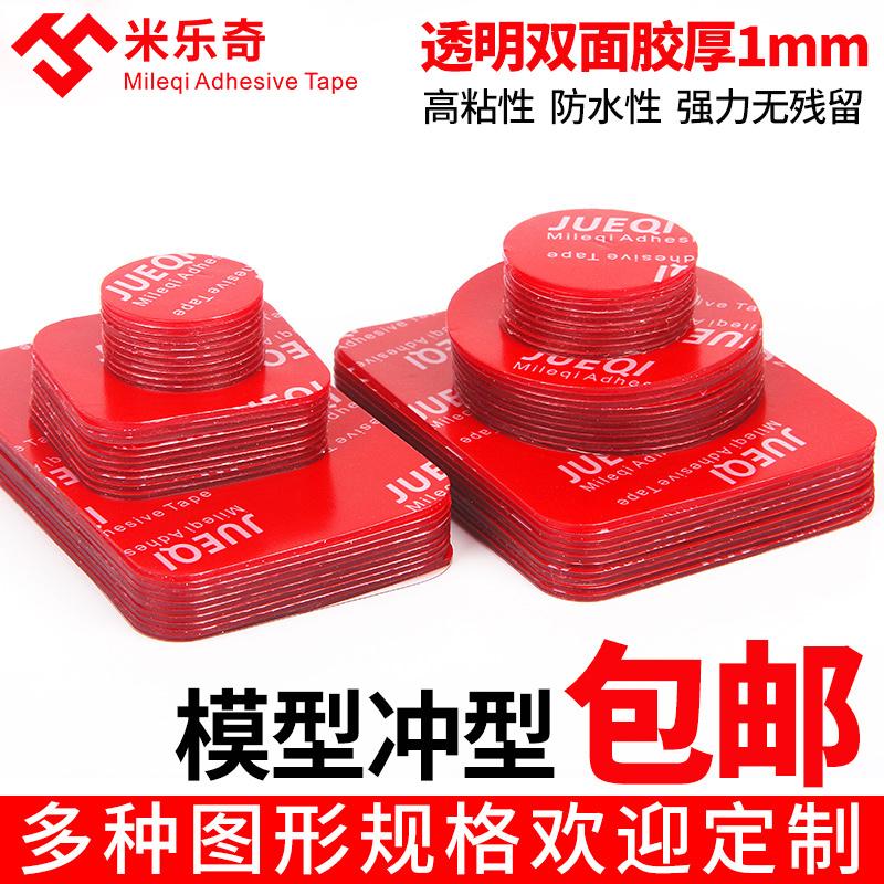 双面胶强力超薄透明不留痕高粘度固定无痕胶粘魔力贴万次纳米胶带