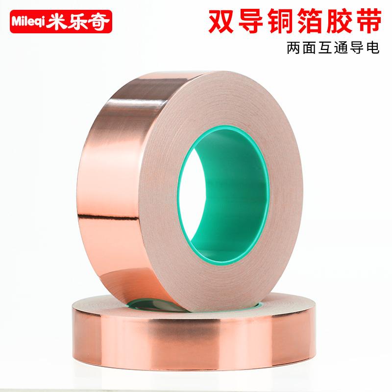 米乐奇双导铜箔胶带 纯铜双面导电铜箔纸耐高温加厚0.06mm导电布单面胶带信号加强屏蔽胶带宽1-2-3-5-10CM宽