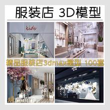 店服饰店铺橱窗 不卖图片 店3d模型2018新品 服装 3dmax童装图片