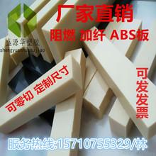 200mm ABS棒 阻燃 防静电黑色abs塑料板1 米黄色 ABS板加工 白色图片