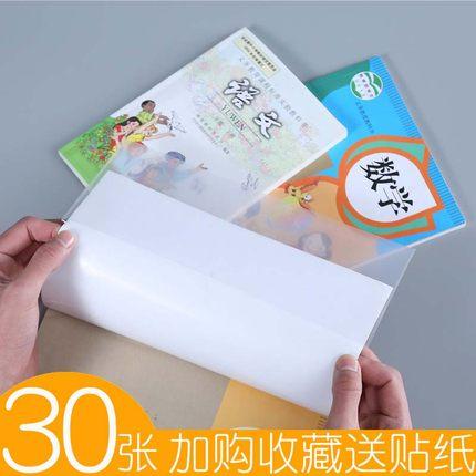 加厚透明书套防水塑料小学生课本包书膜练习本防滑包书纸A4包书皮16K书壳22K作业本书本保护套一年级全套
