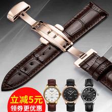 智盛手表带男女士真皮带蝴蝶扣配件代用天梭浪琴卡西欧美度天王dw