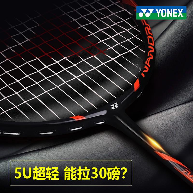 官网正品yonex尤尼克斯羽毛球拍单拍6U全碳素yy超轻5U进攻型30磅