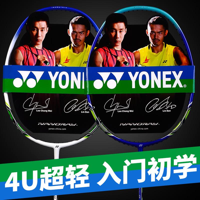 正品YONEX尤尼克斯羽毛球拍单拍全碳素yy超轻进攻型耐打训练双拍