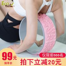 Ecobody钻石纹瑜伽轮女后弯神器家用达摩轮普拉提下腰瑜伽圈辅助