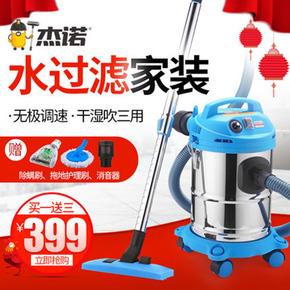 杰诺水过滤吸尘器家用大功率小型静音除螨超强力超细粉尘专用桶式