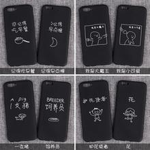 情侣手机壳苹果6s7/8plus华为vivox9sx20小米6任意机型oppor9sr11