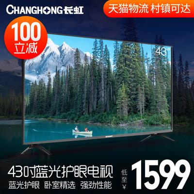 55寸led电视