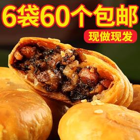 正宗安徽特产黄山烧饼60个梅干菜扣肉酥饼美食糕点心零食小吃批发