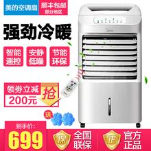 U冷暖两用暖风机家用电热取暖器制冷制热小空调 空调扇AD100