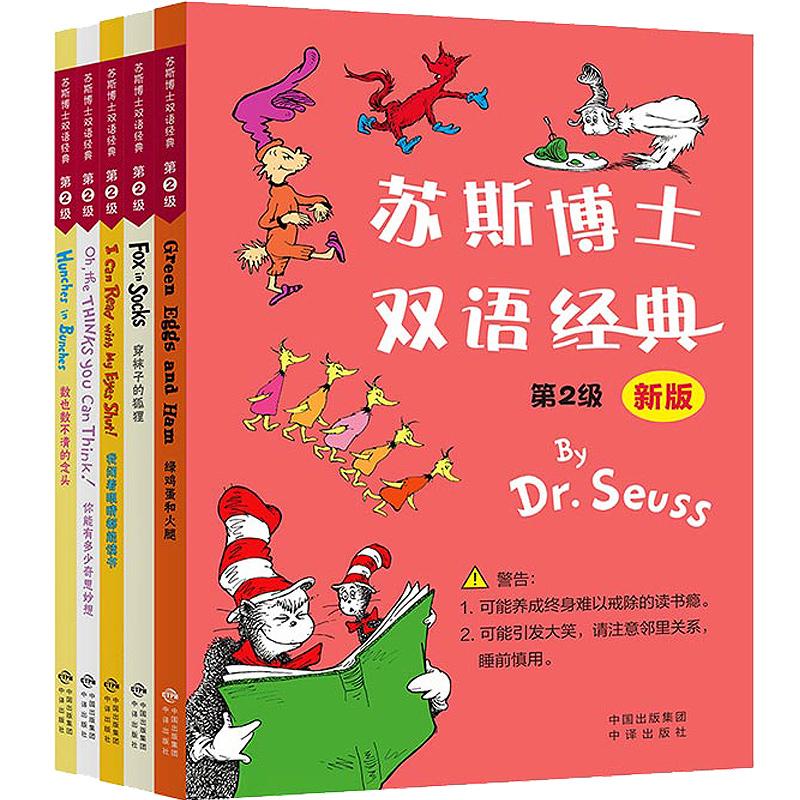 正版包邮苏斯博士的双语经典第2级 全5册幼儿儿童英文英语读物基础入门教材岁双语故事书绘本书籍小学英语启蒙童书苏斯博士的ABC