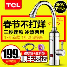 TCLTDR30EX电热水龙头速热即热式加热厨房快速过水热电热水器