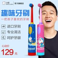 oracleen小欧儿童电动牙刷软毛防水护牙宝宝小孩卡通牙刷